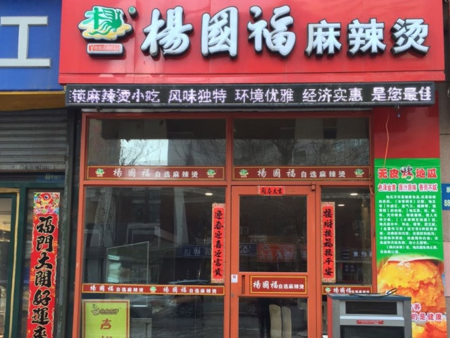 杨国福麻辣烫(太原南街店)