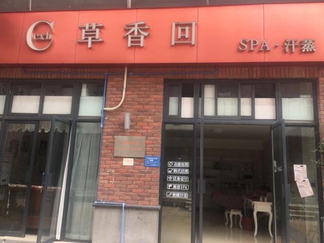 草香回(宝龙城市广场店)