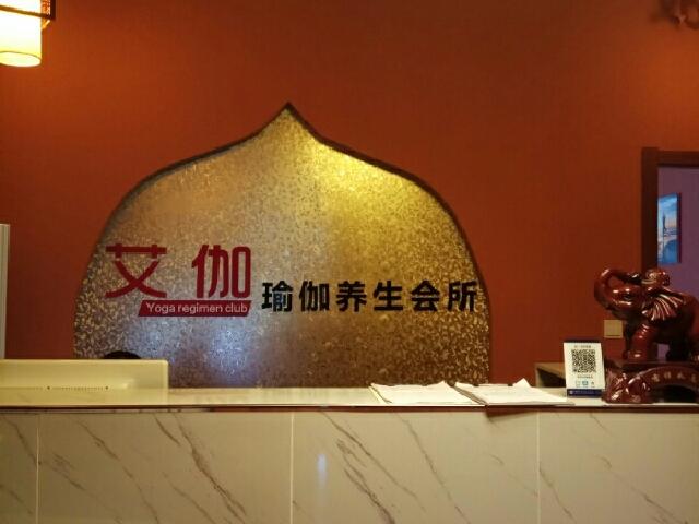 艾伽瑜伽会所(青剑湖店)