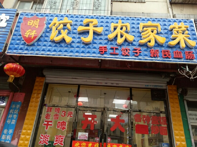 明轩饺子农家菜