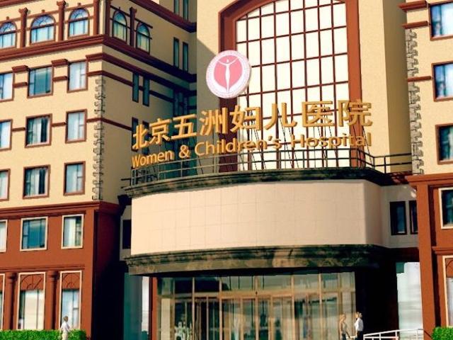 北京五洲妇儿医院(朝阳店)