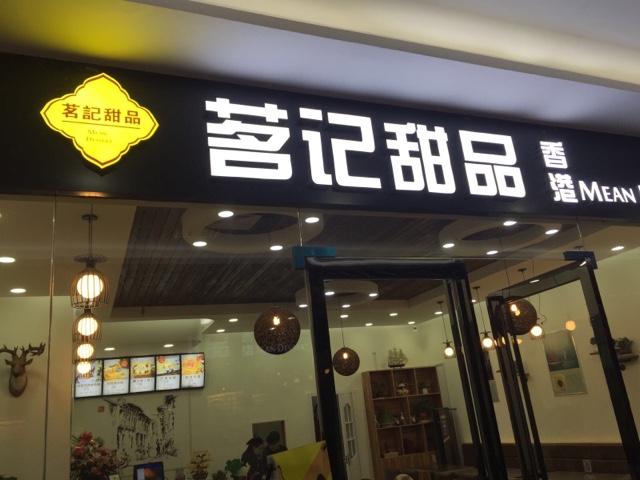 茗记甜品(汉商店)