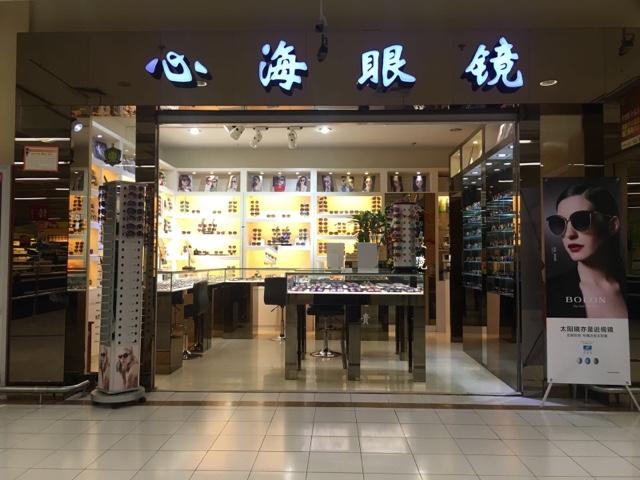 心海眼镜店