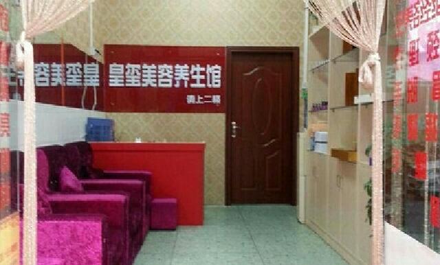 皇玺美容养生馆