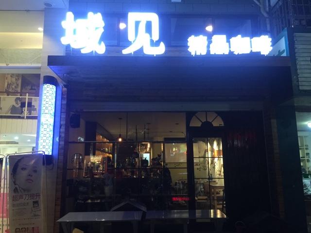 域见精品咖啡(三中路店)