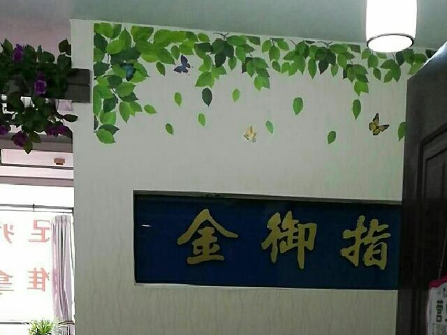 金御指养生中心