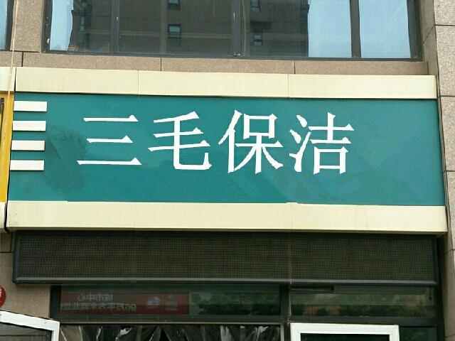 河北三毛保洁服务有限公司