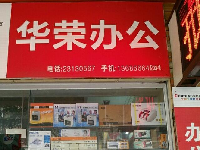 京香园农场(平谷店)