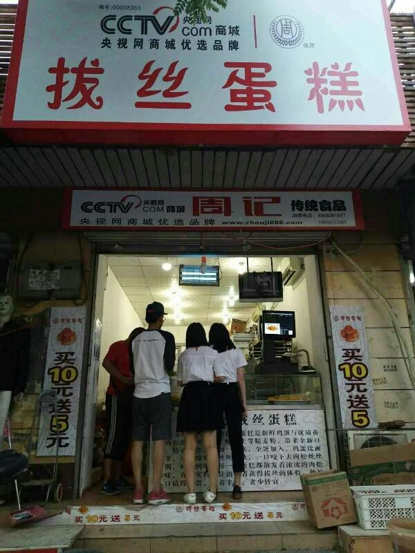 拔丝蛋糕(雨佳食品店)