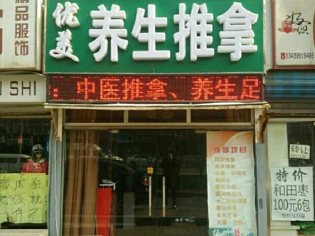 优美轩养生推拿(金台路店)