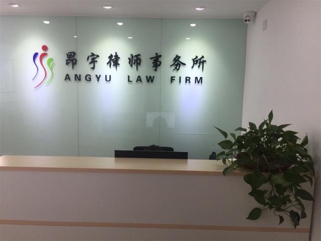 北京昂宇律师事务所