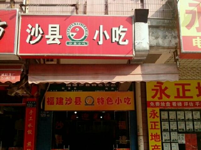 福建沙县小吃(新塘店)