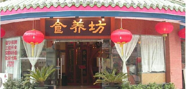食养坊(武昌店)