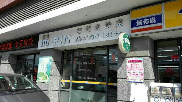 品PIN新艺术沙龙