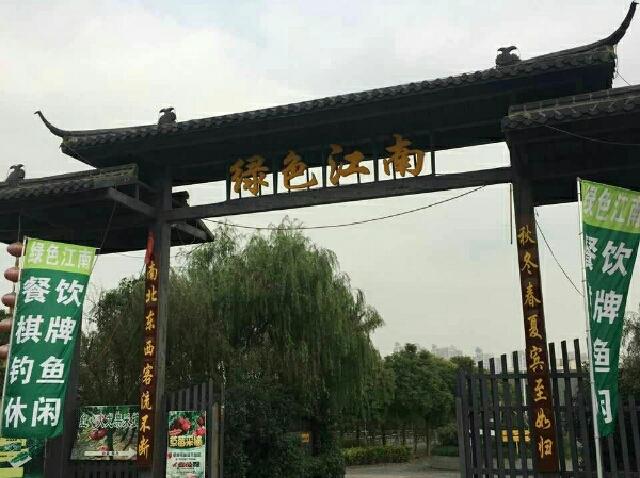 绿色江南生态园