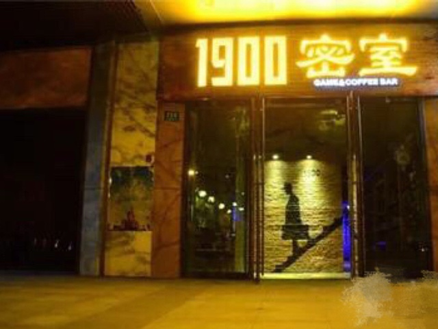 1900密室逃脱