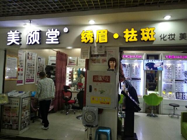 美颜堂(地下商城店)