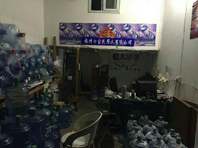 七宝饮用水有限公司(五里亭店)
