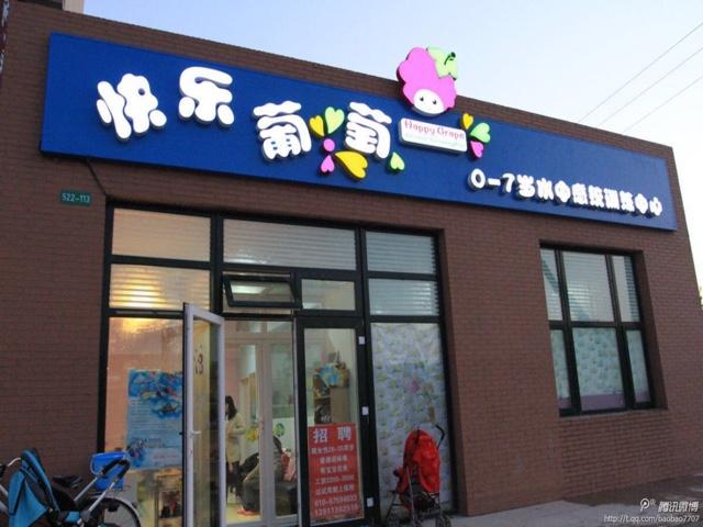 快乐葡萄儿童游泳馆(东坝店)
