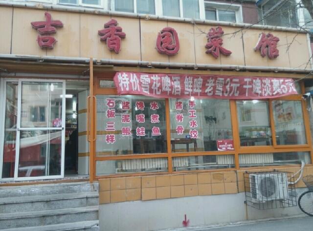 吉香园菜馆