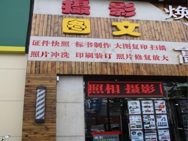 摄影图文(海淀-四季青店)