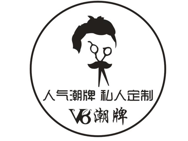 V8潮店•无痕接发烫染连锁(九街网红店)