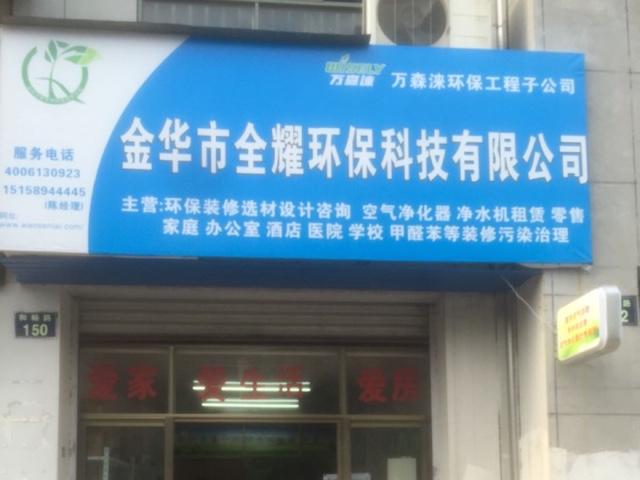金华全耀环保科技有限公司