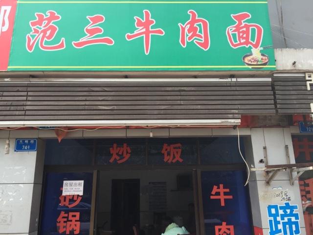 范三牛肉面(天赐路店)