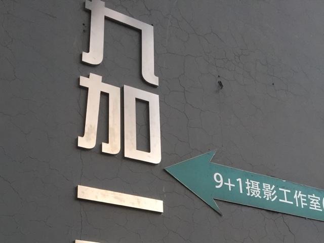 九加一摄影工作室(百子湾店)