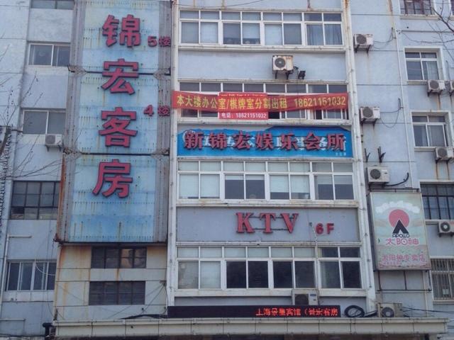 上海锦宏客房