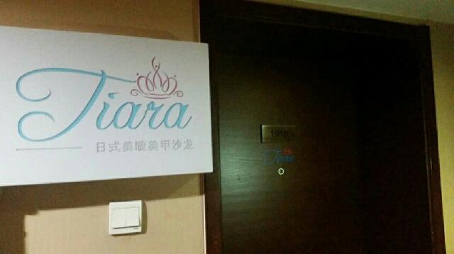 Tiara日式美睫美甲沙龙
