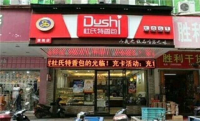 多彩乐园蛋糕店(南峰店)