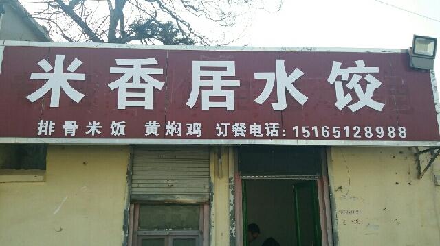 米香居水饺(德兴街店)
