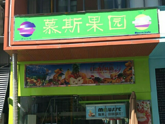 mouse fruit慕斯果园(泸霍线店)