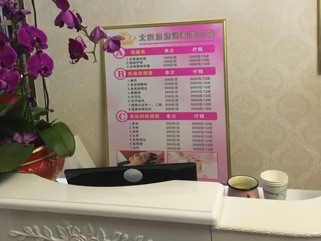 北京珍珠阁汗蒸养生会馆(海淀区店)