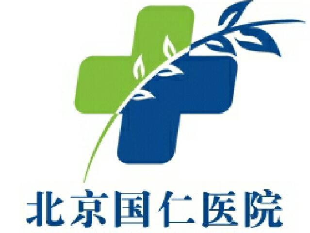 北京国仁医院