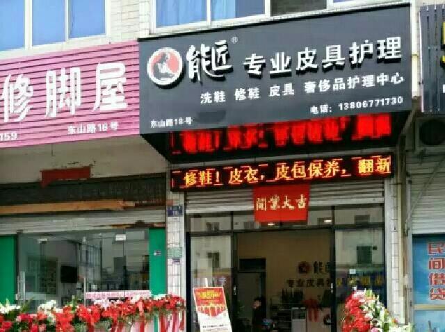 能匠专业皮具护理(东山店)