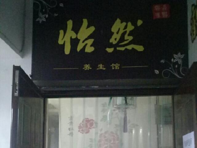 盐井广场怡然养生馆