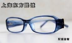 上海东方眼镜