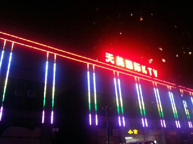 众联天美国际ktv(天美国际B区二楼210店)