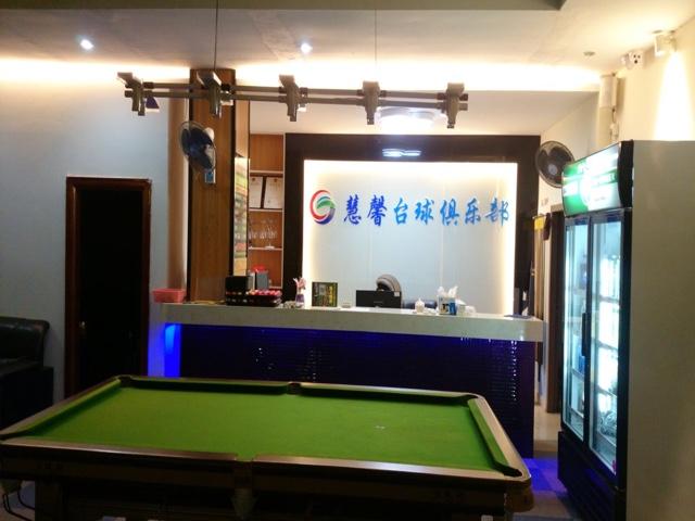 慧馨台球俱乐部(宝龙分店)