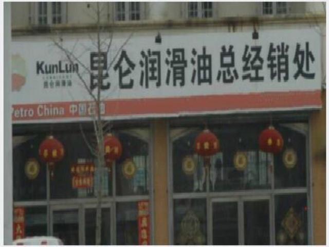 齐来乐棋牌会所(龙珠店)
