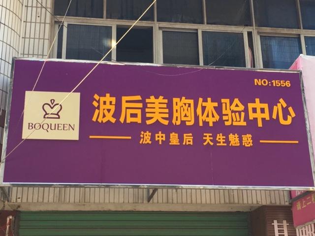 东莞茂源商务宾馆