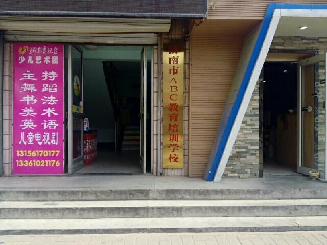 济南市ABC教育培训学校(全国成人高考报名店)