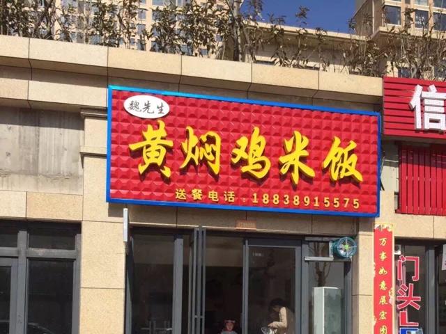 魏先生黄焖鸡米饭