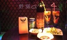 野猫CLUB音乐主题酒吧
