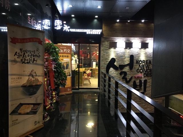 雪冰(左岸工社店)