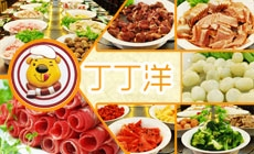 丁丁洋回转自助火锅(立水桥明珠店)