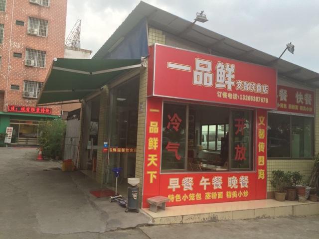 东游记陶艺工坊