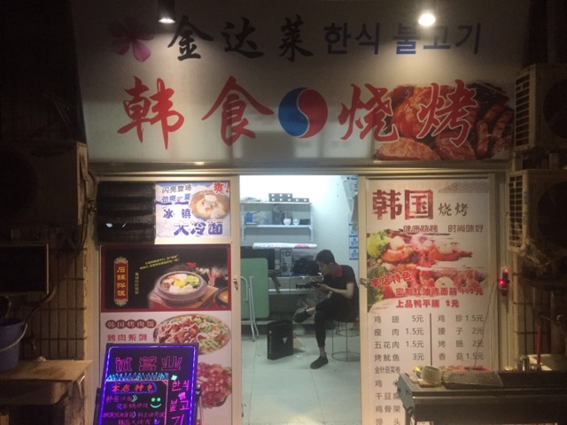 金达莱韩食烧烤